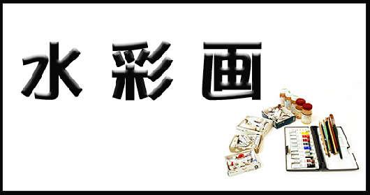 水彩画ロゴ